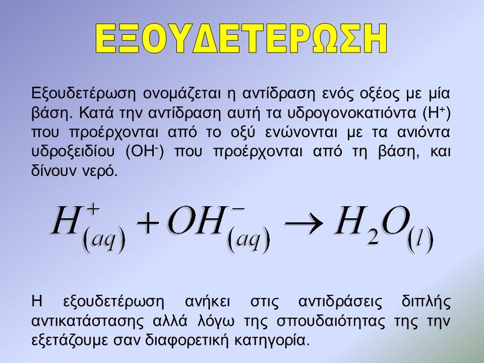 Εξουδετέρωση ονομάζεται η αντίδραση ενός οξέος με μία βάση.