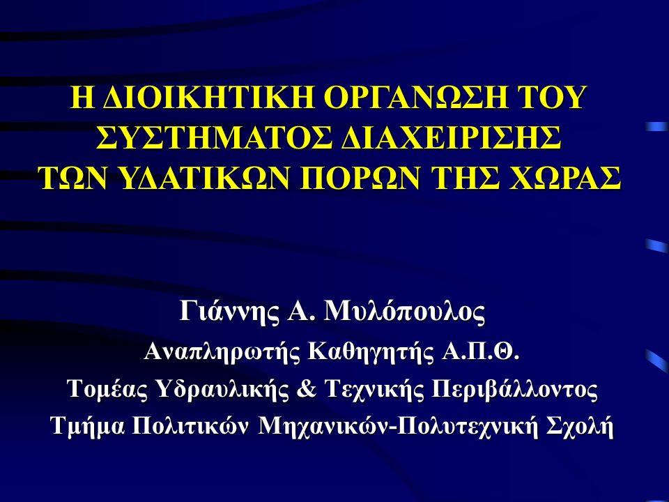 Γιάννης Α. Μυλόπουλος Αναπληρωτής Καθηγητής Α.Π.Θ.