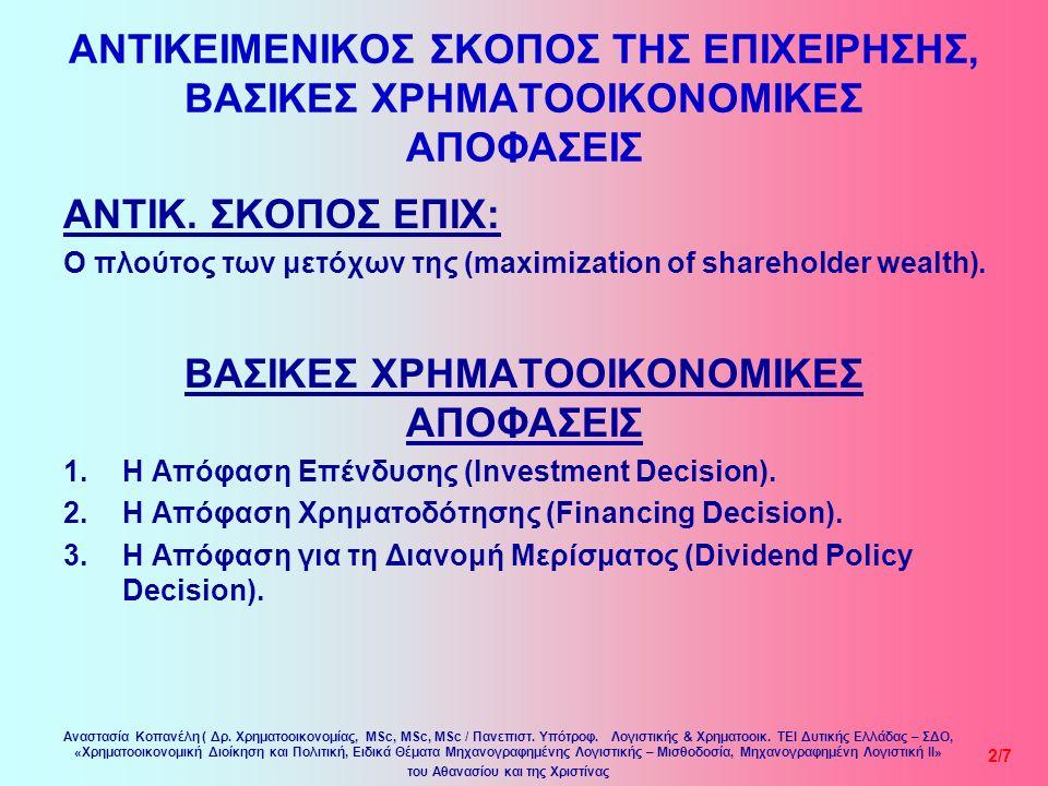 ΑΡΙΣΤΗ ΚΕΦΑΛΑΙΑΚΗ ΔΙΑΡΘΡΩΣΗ, ΚΟΣΤΟΣ ΚΕΦΑΛΑΙΟΥ ΑΡΙΣΤΗ ΚΕΦΑΛΑΙΑΚΗ ΔΙΑΡΘΡΩΣΗ (OPTIMAL CAPITAL STRUCTURE): πιθανή ύπαρξη ενός συνδυασμού μακροπρόθεσμων πηγών χρηματοδότησης μιας εταιρείας (π.χ.