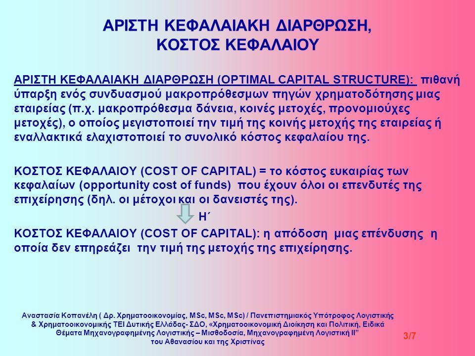 ΔΙΑΧΡΟΝΙΚΗ ΑΞΙΑ ΤΟΥ ΧΡΗΜΑΤΟΣ ΧΡΗΜΑ = έχει ΔΙΑΧΡΟΝΙΚΗ ΑΞΙΑ Έννοια συνδεδεμένη με τα εξής: ΤΟΚΟ ΚΟΣΤΟΣ ΕΥΚΑΙΡΙΑΣ ΤΟΥ ΧΡΗΜΑΤΟΣ (OPPORTUNITY COST OF MONEY) Η Απόδοση της καλύτερης εναλλακτικής επένδυσης η οποία είναι διαθέσιμη (ή η υψηλότερη Απόδοση που μπορεί να πετύχει ένας επενδυτής αν δεν επενδύσει τα χρήματά του σ' ένα συγκεκριμένο πρόγραμμα).