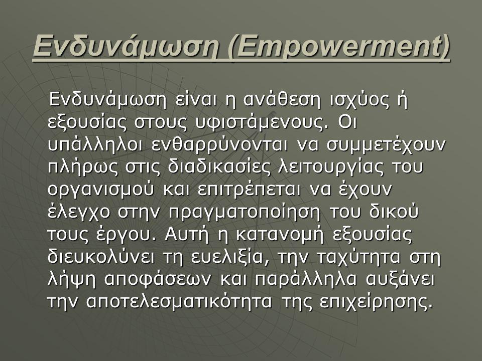 Ενδυνάμωση (Empowerment) Ενδυνάμωση είναι η ανάθεση ισχύος ή εξουσίας στους υφιστάμενους.