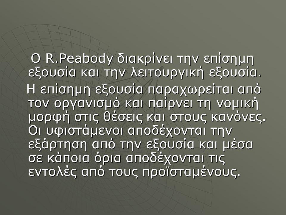 Ο R.Peabody διακρίνει την επίσημη εξουσία και την λειτουργική εξουσία.