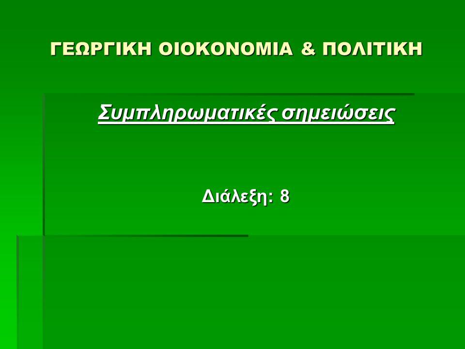 Περίγραμμα: -Στόχοι της Αγροτικής Πολιτικής -Χαρακτηριστικά της Γεωργίας > Φυσικά χαρακτηριστικά > Διαρθρωτικά χαρακτηριστικά > Διαρθρωτικά χαρακτηριστικά > Οικονομικά χαρακτηριστικά > Οικονομικά χαρακτηριστικά