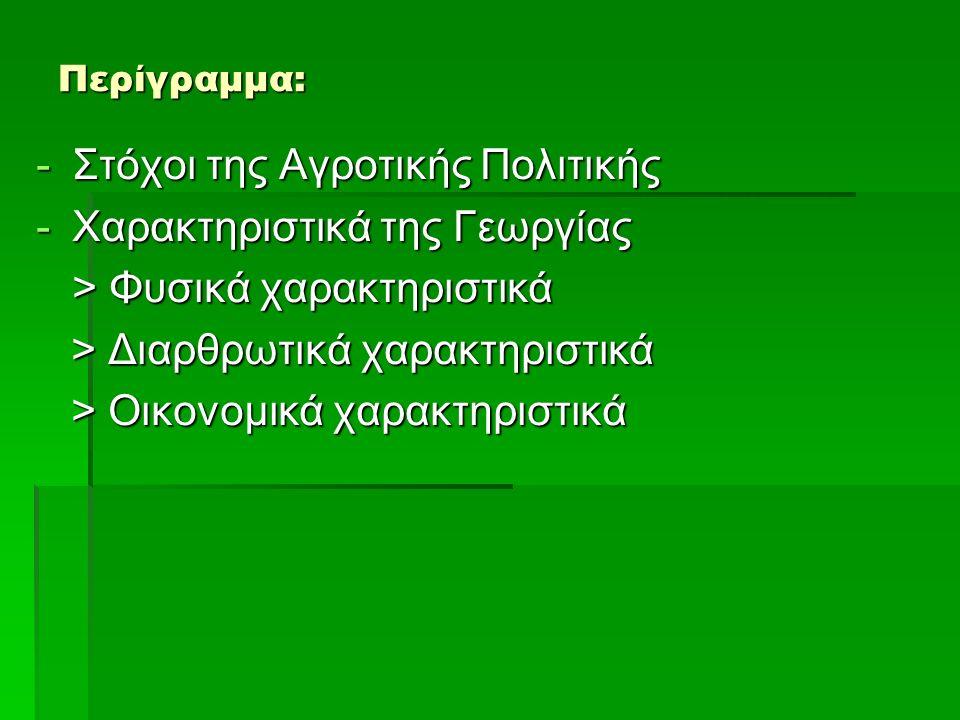 Περίγραμμα: -Στόχοι της Αγροτικής Πολιτικής -Χαρακτηριστικά της Γεωργίας > Φυσικά χαρακτηριστικά > Διαρθρωτικά χαρακτηριστικά > Διαρθρωτικά χαρακτηρισ