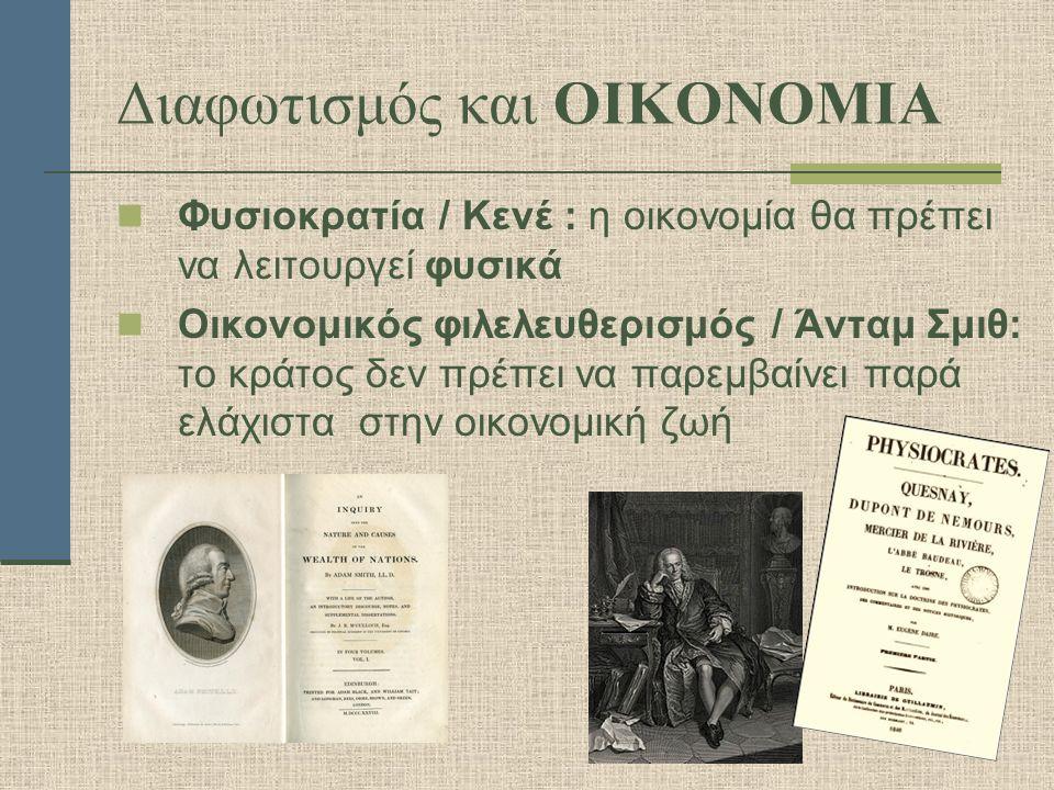 Διαφωτισμός και ΕΚΠΑΙΔΕΥΣΗ Ζαν- Ζακ- Ρουσό : Το μόνο μέσο για τη διασφάλιση της συνεχούς προόδου του ανθρώπου είναι η εκπαίδευση Επίσης: κατάργηση της αυθεντίας του δασκάλου / προσωπική αναζήτηση του διδασκόμενου.