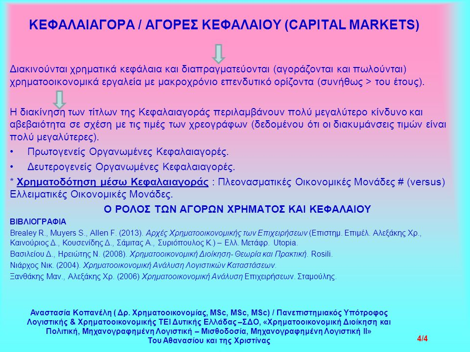 ΚΕΦΑΛΑΙΑΓΟΡΑ / ΑΓΟΡΕΣ ΚΕΦΑΛΑΙΟΥ (CAPITAL MARKETS) Διακινούνται χρηματικά κεφάλαια και διαπραγματεύονται (αγοράζονται και πωλούνται) χρηματοοικονομικά εργαλεία με μακροχρόνιο επενδυτικό ορίζοντα (συνήθως > του έτους).