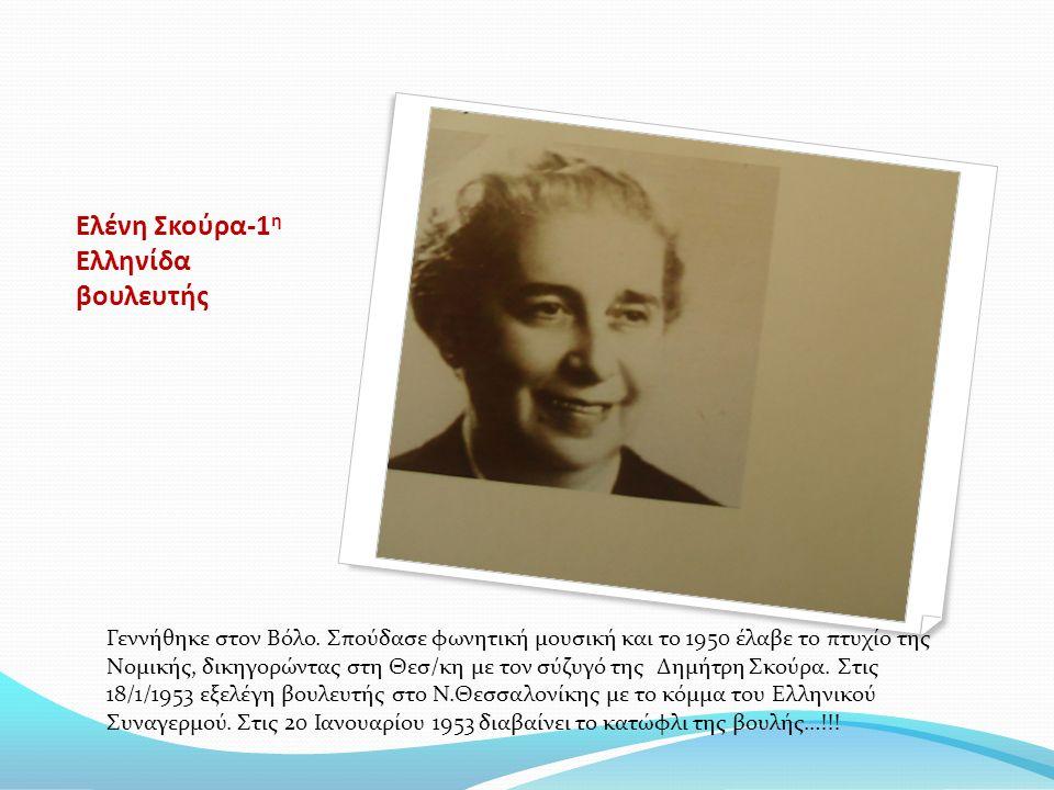 Ελένη Σκούρα-1 η Ελληνίδα βουλευτής Γεννήθηκε στον Βόλο. Σπούδασε φωνητική μουσική και το 1950 έλαβε το πτυχίο της Νομικής, δικηγορώντας στη Θεσ/κη με