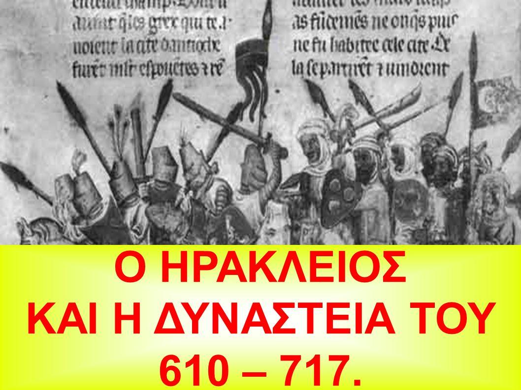 O ΗΡΑΚΛΕΙΟΣ ΚΑΙ Η ΔΥΝΑΣΤΕΙΑ ΤΟΥ 610 – 717.