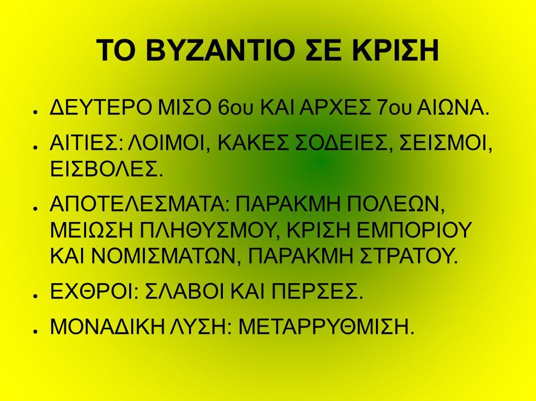 TO BYZANTIO ΣΕ ΚΡΙΣΗ ● ΔΕΥΤΕΡΟ ΜΙΣΟ 6ου ΚΑΙ ΑΡΧΕΣ 7ου ΑΙΩΝΑ.