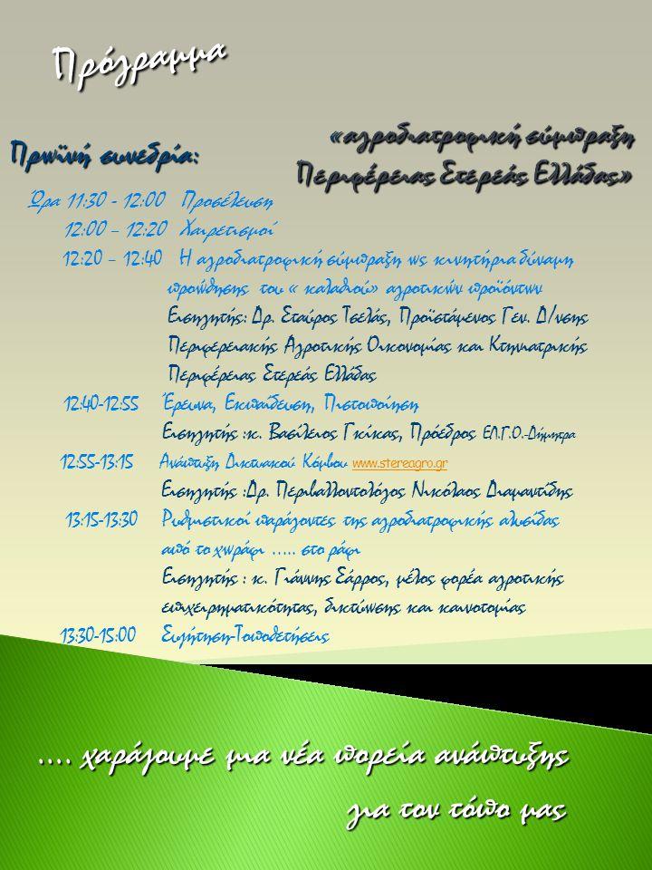 «αγροδιατροφική σύμπραξη Περιφέρειας Στερεάς Ελλάδας» ….