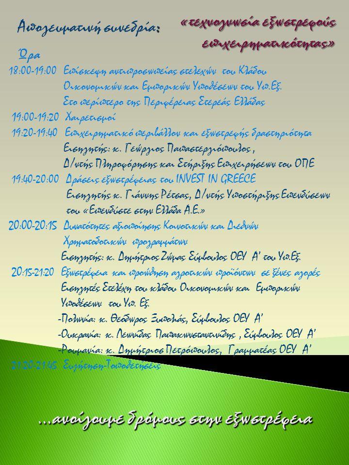 18:00-19:00 Eπίσκεψη αντιπροσωπείας στελεχών του Κλάδου Οικονομικών και Εμπορικών Υποθέσεων του Υπ.Εξ.