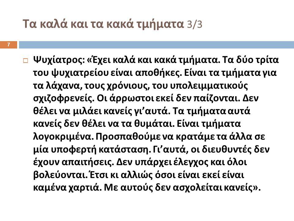 Η συμβολική κοινωνική λειτουργία του ψυχιατρείου 2/2  Ασθενής : « Το τρελάδικο είναι λαβύρινθος.
