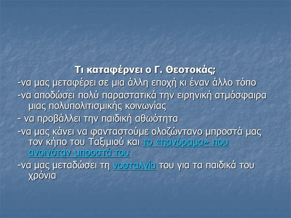 Τι καταφέρνει ο Γ. Θεοτοκάς; -να μας μεταφέρει σε μια άλλη εποχή κι έναν άλλο τόπο -να αποδώσει πολύ παραστατικά την ειρηνική ατμόσφαιρα μιας πολυπολι
