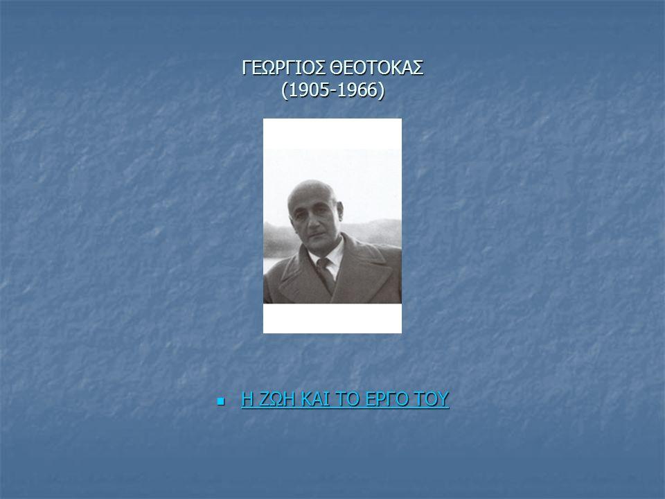 ΓΕΩΡΓΙΟΣ ΘΕΟΤΟΚΑΣ (1905-1966) Η ΖΩΗ ΚΑΙ ΤΟ ΕΡΓΟ ΤΟΥ Η ΖΩΗ ΚΑΙ ΤΟ ΕΡΓΟ ΤΟΥ Η ΖΩΗ ΚΑΙ ΤΟ ΕΡΓΟ ΤΟΥ Η ΖΩΗ ΚΑΙ ΤΟ ΕΡΓΟ ΤΟΥ