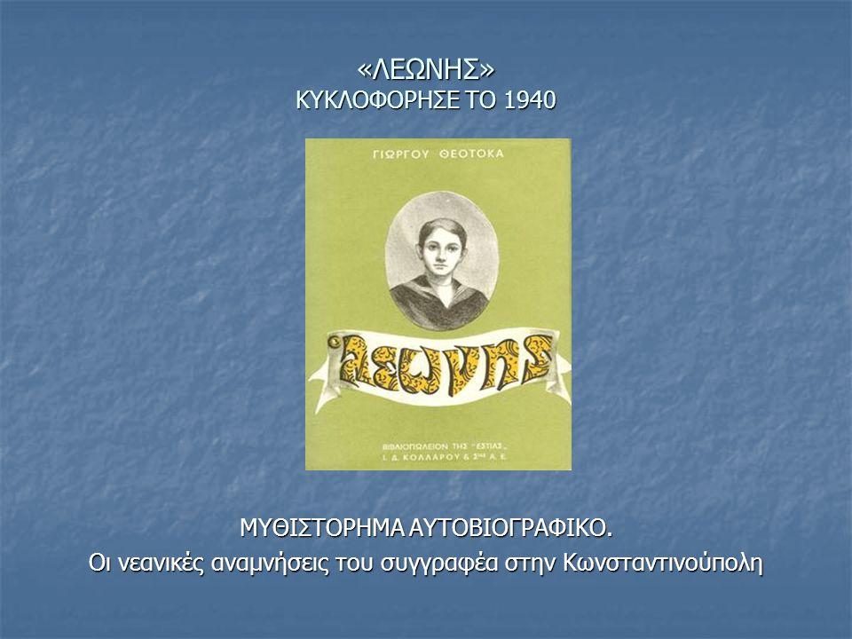 «ΛΕΩΝΗΣ» ΚΥΚΛΟΦΟΡΗΣΕ ΤΟ 1940 ΜΥΘΙΣΤΟΡΗΜΑ ΑΥΤΟΒΙΟΓΡΑΦΙΚΟ. Οι νεανικές αναμνήσεις του συγγραφέα στην Κωνσταντινούπολη