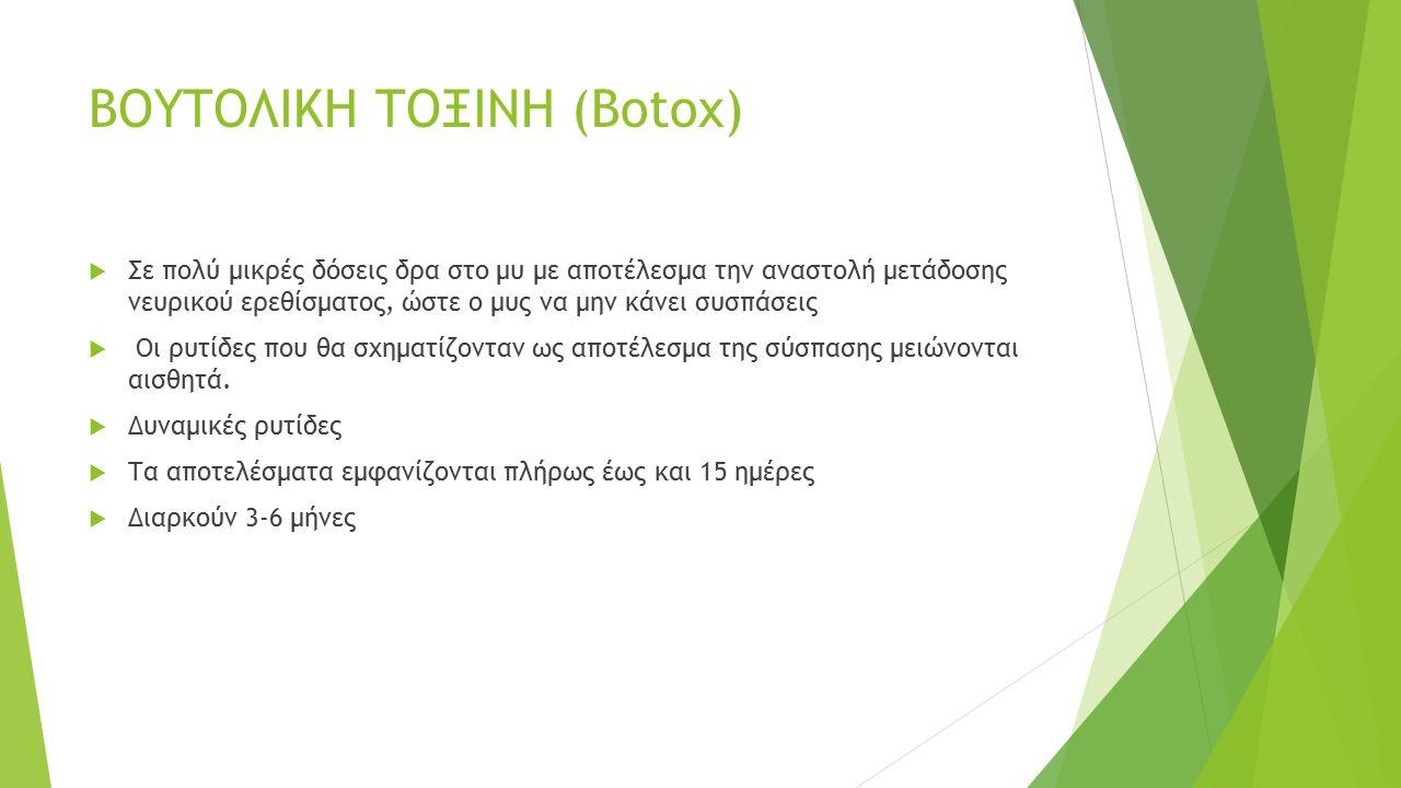 ΒΟΥΤΟΛΙΚΗ ΤΟΞΙΝΗ (Botox)  Σε πολύ μικρές δόσεις δρα στο μυ με αποτέλεσμα την αναστολή μετάδοσης νευρικού ερεθίσματος, ώστε ο μυς να μην κάνει συσπάσε