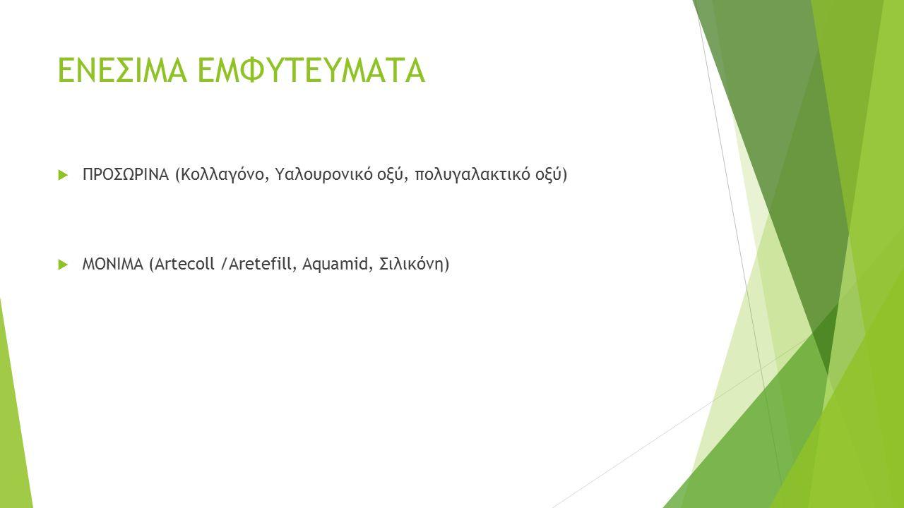 ΕΝΕΣΙΜΑ ΕΜΦΥΤΕΥΜΑΤΑ  ΠΡΟΣΩΡΙΝΑ (Κολλαγόνο, Υαλουρονικό οξύ, πολυγαλακτικό οξύ)  ΜΟΝΙΜΑ (Artecoll /Aretefill, Aquamid, Σιλικόνη)
