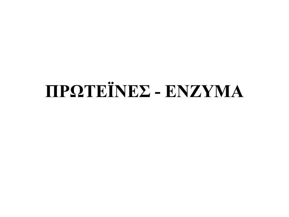ΠΡΩΤΕΪΝΕΣ - ΕΝΖΥΜΑ