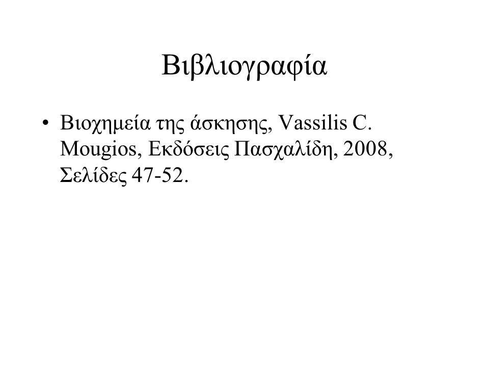 Βιβλιογραφία Βιοχημεία της άσκησης, Vassilis C. Mougios, Eκδόσεις Πασχαλίδη, 2008, Σελίδες 47-52.