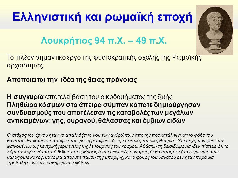 Ελληνιστική και ρωμαϊκή εποχή Λουκρήτιος 94 π.Χ. – 49 π.Χ.