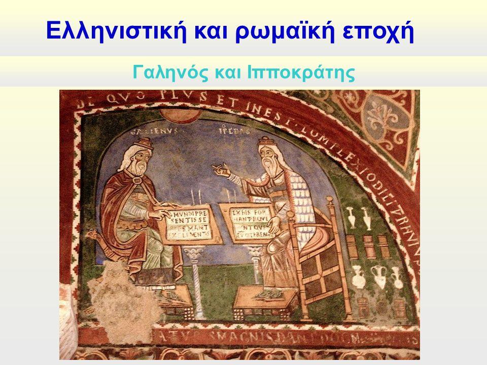 Γαληνός και Ιπποκράτης Ελληνιστική και ρωμαϊκή εποχή Γαληνός και Ιπποκράτης