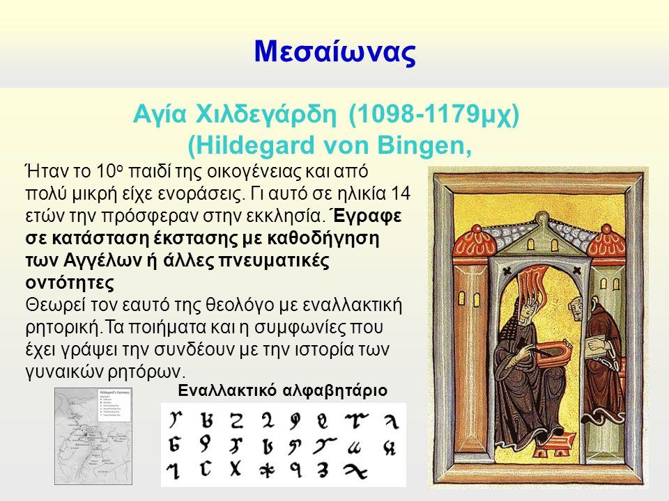Μεσαίωνας Αγία Χιλδεγάρδη (1098-1179μχ) (Hildegard von Bingen, Ήταν το 10 ο παιδί της οικογένειας και από πολύ μικρή είχε ενοράσεις.