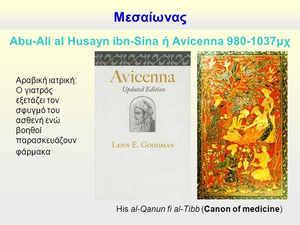 Αραβική ιατρική: Ο γιατρός εξετάζει τον σφυγμό του ασθενή ενώ βοηθοί παρασκευάζουν φάρμακα Μεσαίωνας Abu-Ali al Husayn ibn-Sina ή Avicenna 980-1037μχ His al-Qanun fi al-Tibb (Canon of medicine)