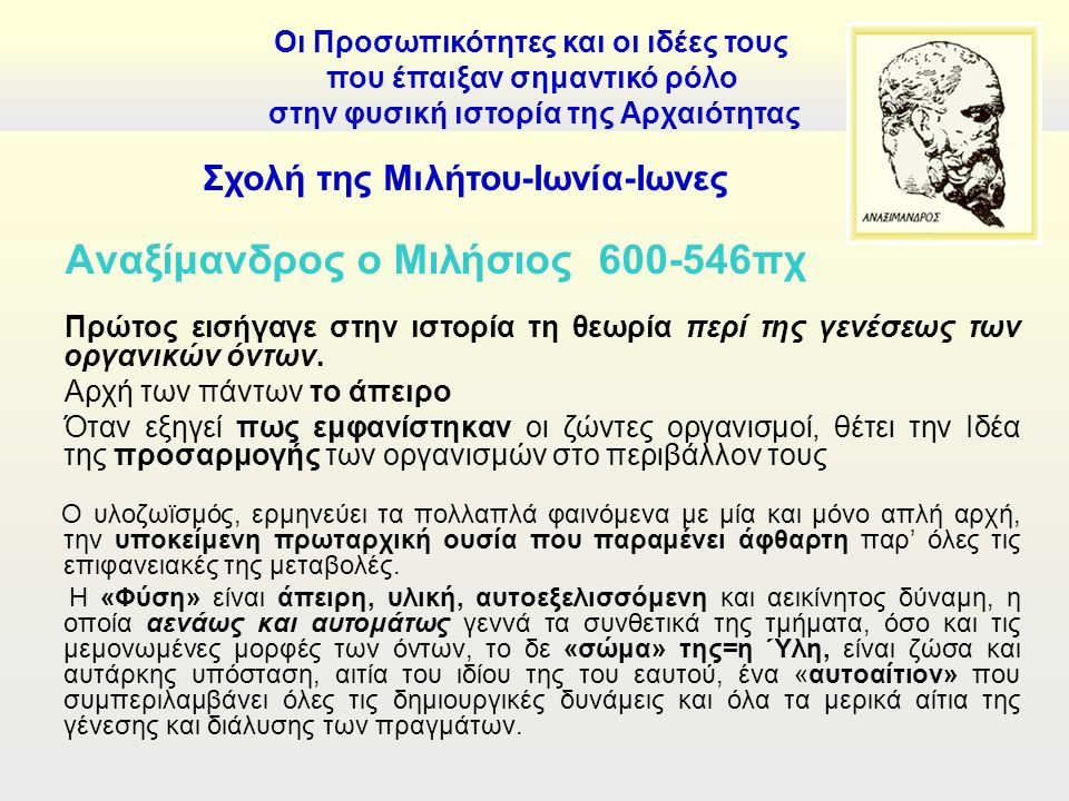 Αναξίμανδρος ο Μιλήσιος 600-546πχ Πρώτος εισήγαγε στην ιστορία τη θεωρία περί της γενέσεως των οργανικών όντων.