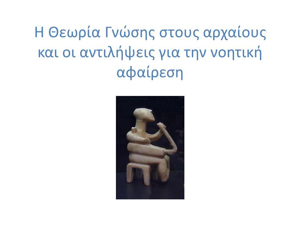 Η Θεωρία Γνώσης στους αρχαίους και οι αντιλήψεις για την νοητική αφαίρεση