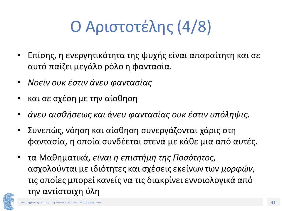 41 Επιστημολογίες για τη Διδακτική των Μαθηματικών Ο Αριστοτέλης (4/8) Επίσης, η ενεργητικότητα της ψυχής είναι απαραίτητη και σε αυτό παίζει μεγάλο ρόλο η φαντασία.