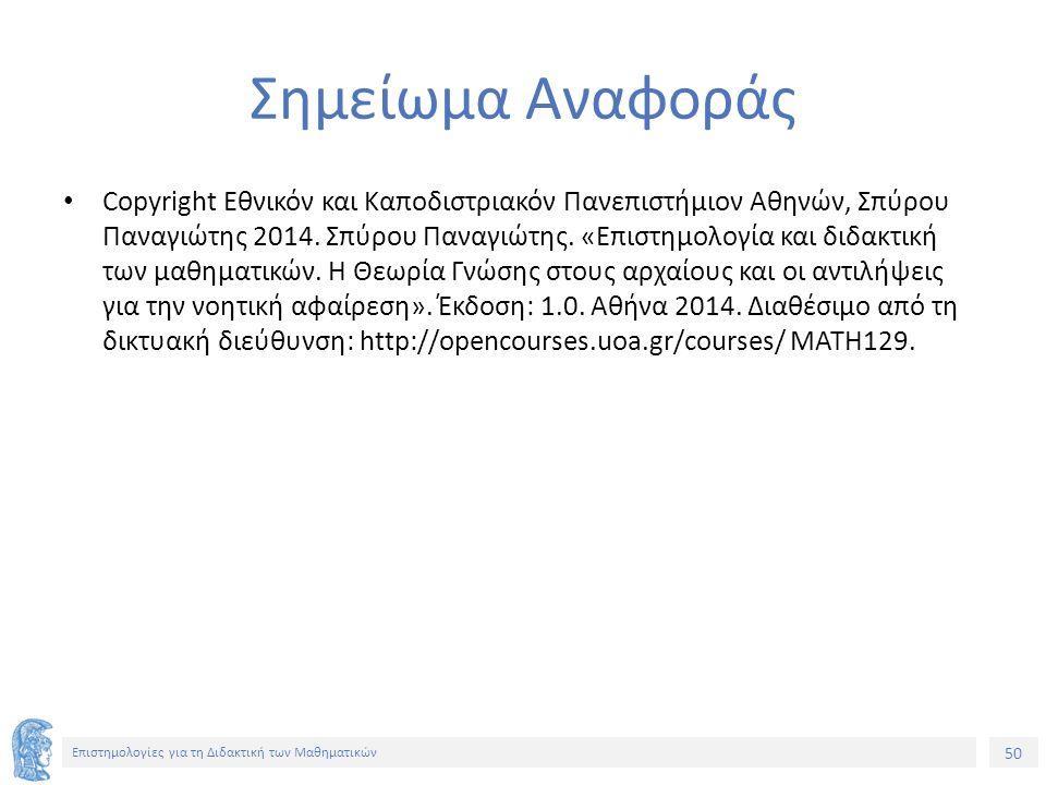 50 Επιστημολογίες για τη Διδακτική των Μαθηματικών Σημείωμα Αναφοράς Copyright Εθνικόν και Καποδιστριακόν Πανεπιστήμιον Αθηνών, Σπύρου Παναγιώτης 2014.