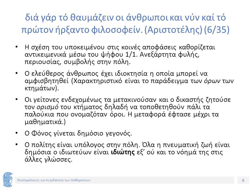 39 Επιστημολογίες για τη Διδακτική των Μαθηματικών Ο Αριστοτέλης (2/8) Η αίσθηση προσφέρει την αληθινή και ουσιαστική μορφή των πραγμάτων.