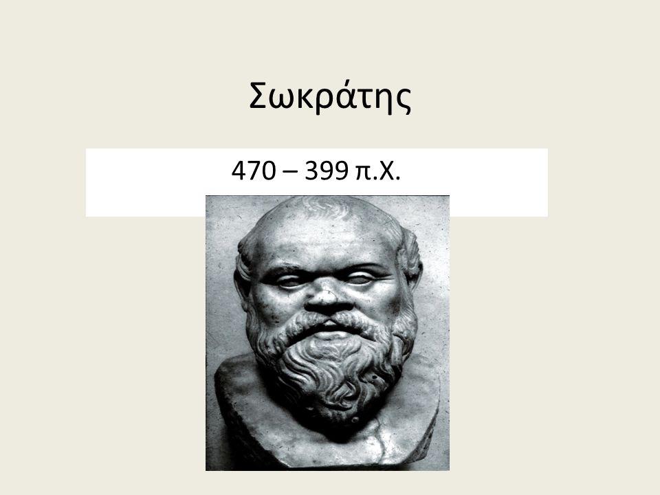 Σωκράτης 470 – 399 π.Χ.