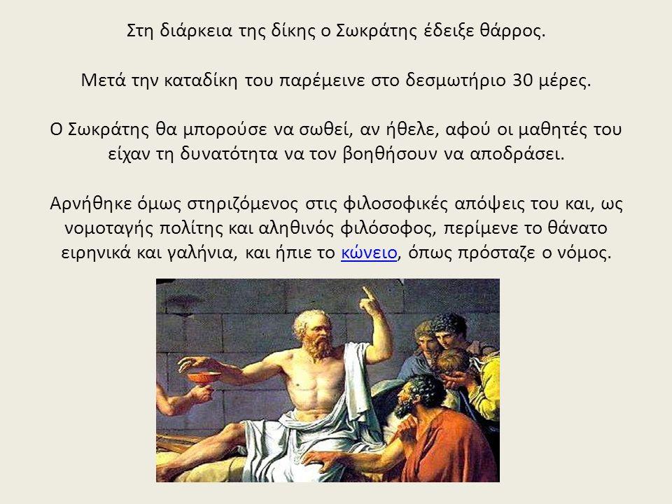 Στη διάρκεια της δίκης ο Σωκράτης έδειξε θάρρος.