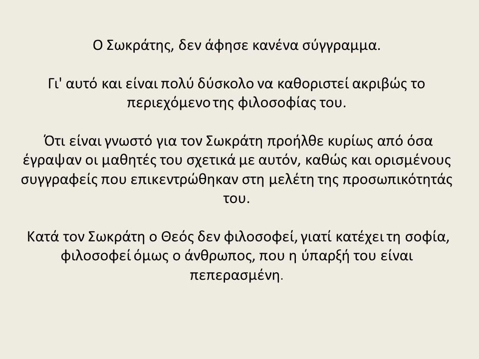 Ο Σωκράτης, δεν άφησε κανένα σύγγραμμα.
