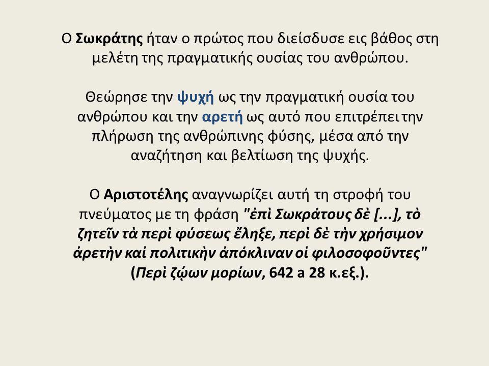 Ο Σωκράτης ήταν ο πρώτος που διείσδυσε εις βάθος στη μελέτη της πραγματικής ουσίας του ανθρώπου.