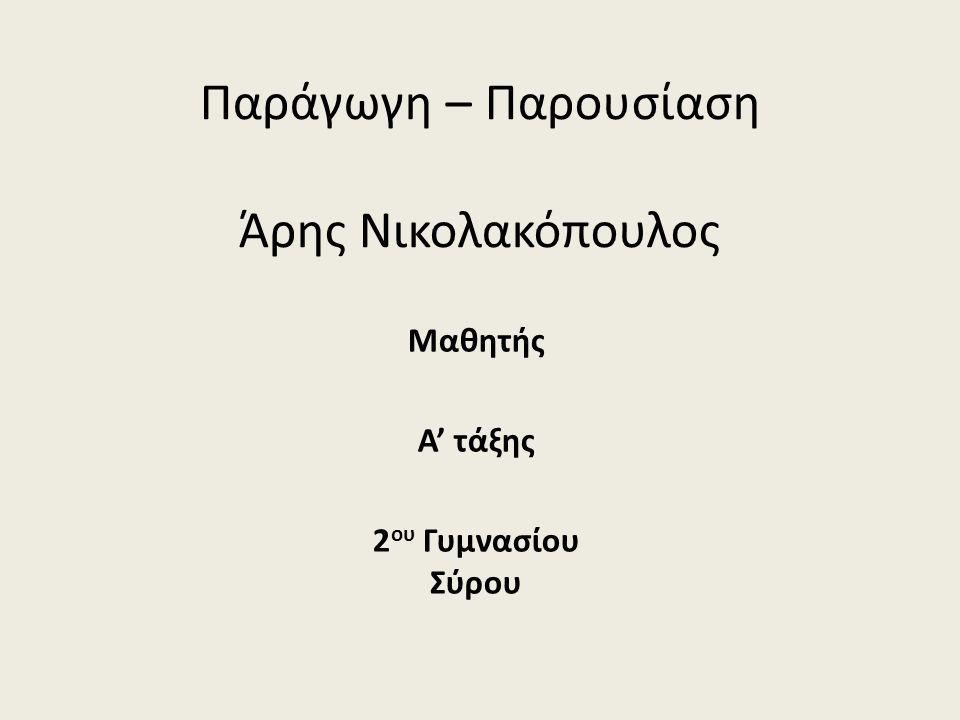 Παράγωγη – Παρουσίαση Άρης Νικολακόπουλος Μαθητής Α' τάξης 2 ου Γυμνασίου Σύρου