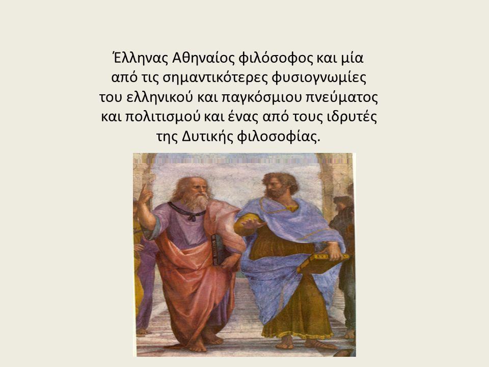 Έλληνας Αθηναίος φιλόσοφος και μία από τις σημαντικότερες φυσιογνωμίες του ελληνικού και παγκόσμιου πνεύματος και πολιτισμού και ένας από τους ιδρυτές της Δυτικής φιλοσοφίας.