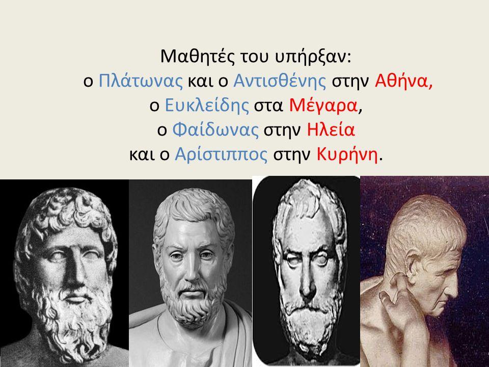 Μαθητές του υπήρξαν: ο Πλάτωνας και ο Αντισθένης στην Αθήνα, ο Ευκλείδης στα Μέγαρα, ο Φαίδωνας στην Ηλεία και ο Αρίστιππος στην Κυρήνη.