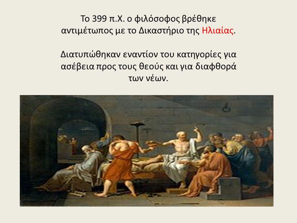 Το 399 π.Χ. ο φιλόσοφος βρέθηκε αντιμέτωπος με το Δικαστήριο της Ηλιαίας.