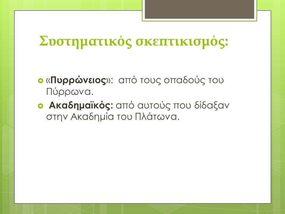 Συστηματικός σκεπτικισμός:  « Πυρρώνειος »: από τους οπαδούς του Πύρρωνα.