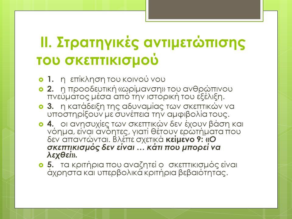 ΙΙ. Στρατηγικές αντιμετώπισης του σκεπτικισμού  1.