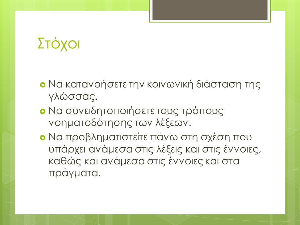Στόχοι  Να κατανοήσετε την κοινωνική διάσταση της γλώσσας.