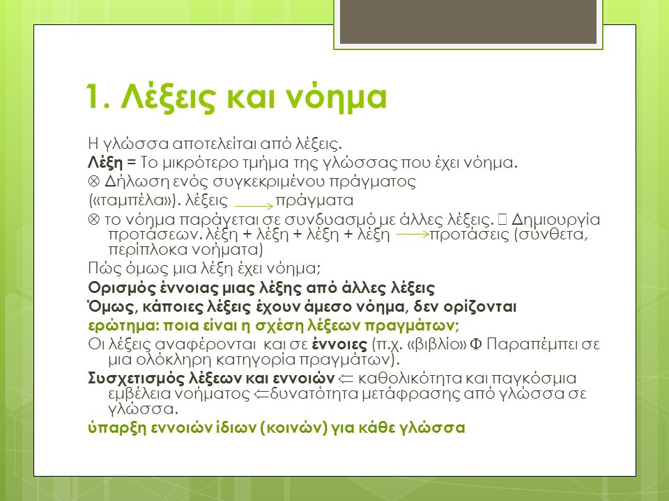 1. Λέξεις και νόημα Η γλώσσα αποτελείται από λέξεις.