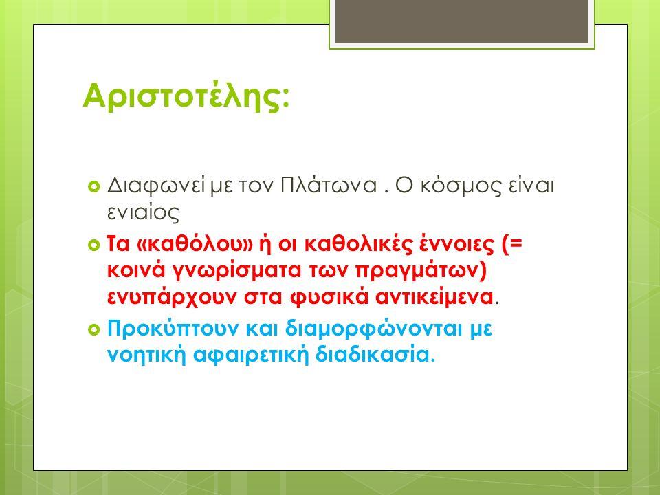 Αριστοτέλης:  Διαφωνεί με τον Πλάτωνα.