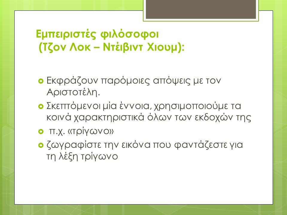 Εμπειριστές φιλόσοφοι (Τζον Λοκ – Ντέιβιντ Χιουμ):  Εκφράζουν παρόμοιες απόψεις με τον Αριστοτέλη.