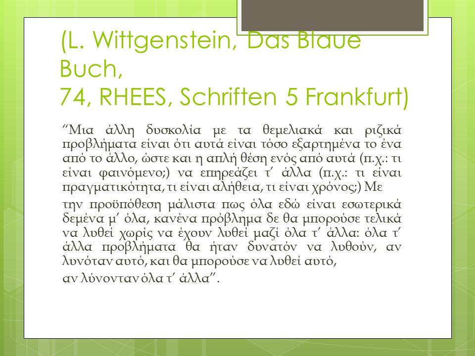 "(L. Wittgenstein, Das Blaue Buch, 74, RHEES, Schriften 5 Frankfurt) ""Μια άλλη δυσκολία με τα θεμελιακά και ριζικά προβλήματα είναι ότι αυτά είναι τόσο"