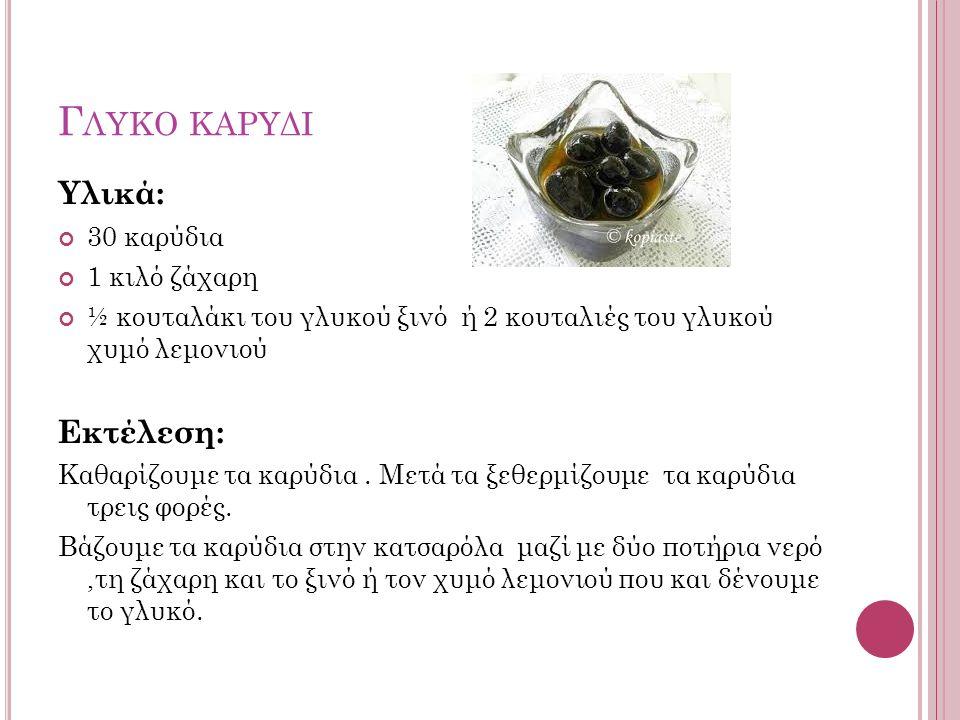 Γ ΛΥΚO ΚΑΡYΔΙ Υλικά: 30 καρύδια 1 κιλό ζάχαρη ½ κουταλάκι του γλυκού ξινό ή 2 κουταλιές του γλυκού χυμό λεμονιού Εκτέλεση: Καθαρίζουμε τα καρύδια.