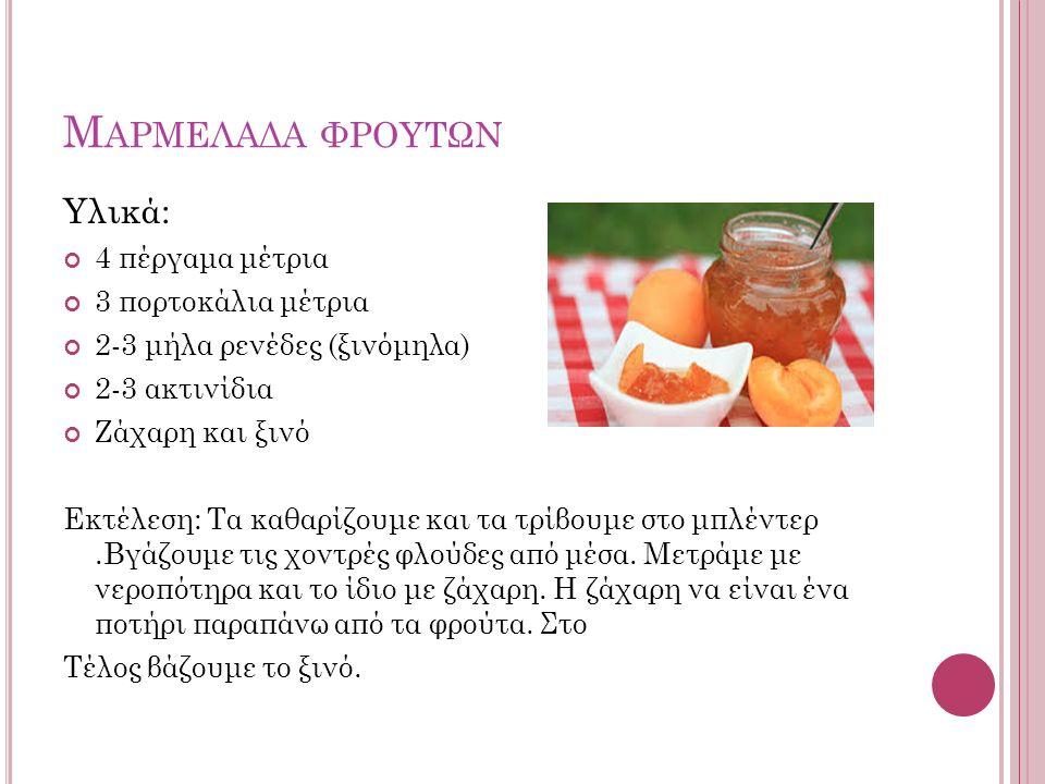 Μ ΑΡΜΕΛAΔΑ ΦΡΟYΤΩΝ Υλικά: 4 πέργαμα μέτρια 3 πορτοκάλια μέτρια 2-3 μήλα ρενέδες (ξινόμηλα) 2-3 ακτινίδια Ζάχαρη και ξινό Εκτέλεση: Τα καθαρίζουμε και τα τρίβουμε στο μπλέντερ.Βγάζουμε τις χοντρές φλούδες από μέσα.