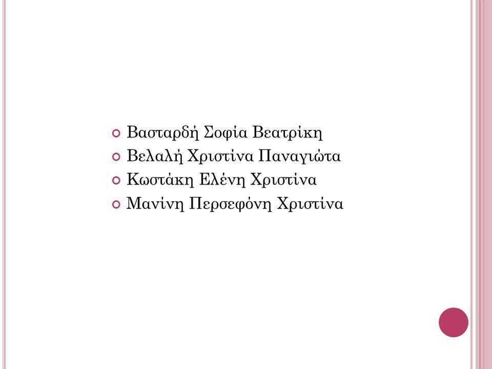 Βασταρδή Σοφία Βεατρίκη Βελαλή Χριστίνα Παναγιώτα Κωστάκη Ελένη Χριστίνα Μανίνη Περσεφόνη Χριστίνα